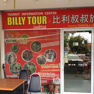Билли Тур