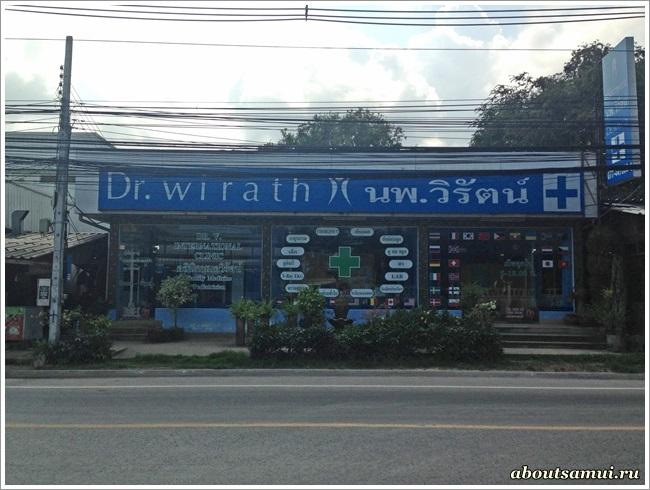 1Dr. Wirath